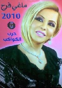 Related Post : Abraj 2013 magi farah arabic youtoub